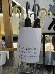 らーめん専門 和海【九】-7