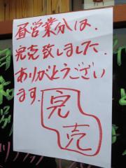 らーめん専門 和海【九】-19