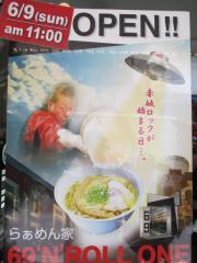 らぁめん家 69'N'ROLL ONE 赤坂本店-2