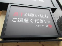 【新店】凪 Noodle BAR 歌舞伎町店-7