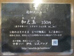 中華ソバ 伊吹【弐八】-7
