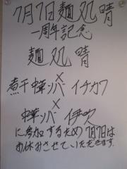 中華ソバ 伊吹【弐八】-13