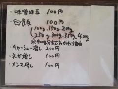 群青【壱六】-4