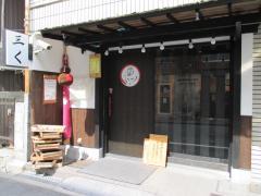 烈志笑魚油 麺香房 三く【六】-1
