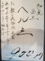 烈志笑魚油 麺香房 三く【六】-2