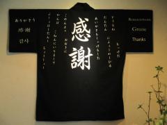 烈志笑魚油 麺香房 三く【六】-7