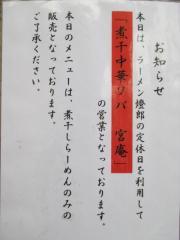 煮干し中華ソバ 宮庵【参】-2