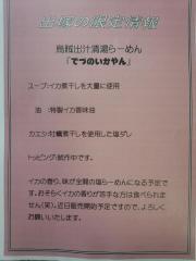 煮干し中華ソバ 宮庵【参】-8