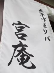 煮干し中華ソバ 宮庵【参】-9