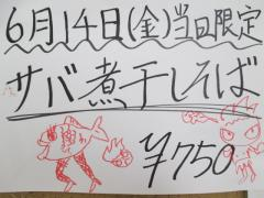 つけめん 中華そば 鈴蘭【四】-3