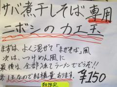 つけめん 中華そば 鈴蘭【四】-7