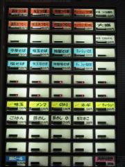 麺処 晴【六】-3