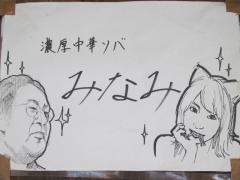 濃厚中華ソバ みなみ【九】-2