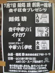 濃厚中華ソバ みなみ【九】-9