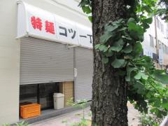 【新店】三代目 狼煙-2