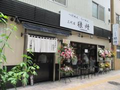 【新店】三代目 狼煙-1