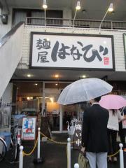 麺屋 はなび 高畑本店【四】-1