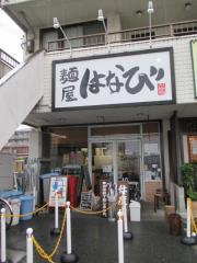 麺屋 はなび 高畑本店【四】-2