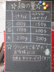 麺屋 はなび 高畑本店【四】-4