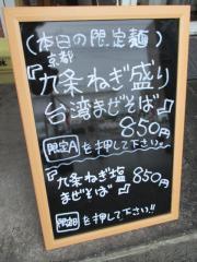 麺屋 はなび 高畑本店【四】-3