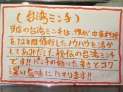 麺屋 はなび 高畑本店【四】-8