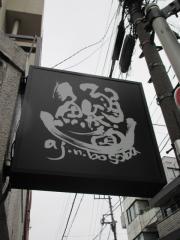 志奈そば 田なか【弐】-10