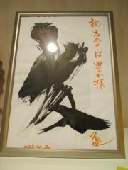 志奈そば 田なか【弐】-11