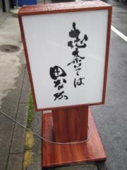 志奈そば 田なか【弐】-12