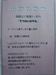 麺処 晴【六】-10