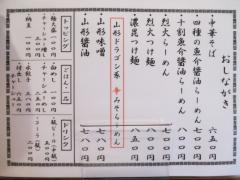 山系無双 三屋 烈火-3