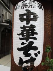 山系無双 三屋 烈火-9