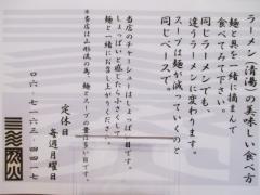 山系無双 三屋 烈火-8