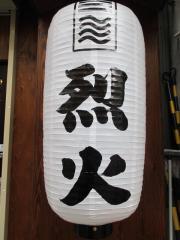 山系無双 三屋 烈火-10