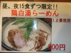 京地どりらーめん 麺心 氣ばりい屋【弐】-2