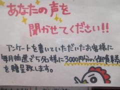 京地どりらーめん 麺心 氣ばりい屋【弐】-15