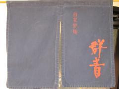 群青【壱七】-8
