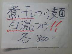 麺や しき【四】-2