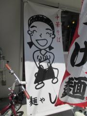 麺や しき【五】-11