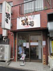 【新店】麺屋 鶴若-1