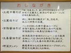 【新店】麺屋 鶴若-3