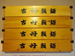 【新店】麺屋 鶴若-7