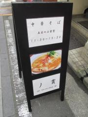【新店】灰汁中華 ノ貫-7