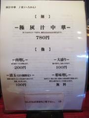 【新店】灰汁中華 ノ貫-9