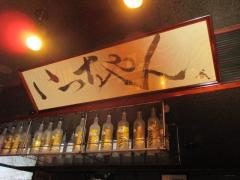【新店】灰汁中華 ノ貫-14