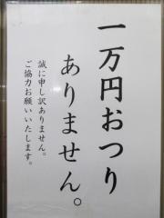【新店】灰汁中華 ノ貫-15