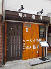 らーめん酒場 麺屋 龍月-1