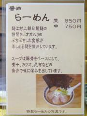 らーめん酒場 麺屋 龍月-3