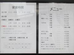 らーめん酒場 麺屋 龍月-4