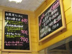 らーめん酒場 麺屋 龍月-8