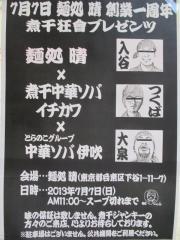煮干中華ソバ イチカワ【四】-11